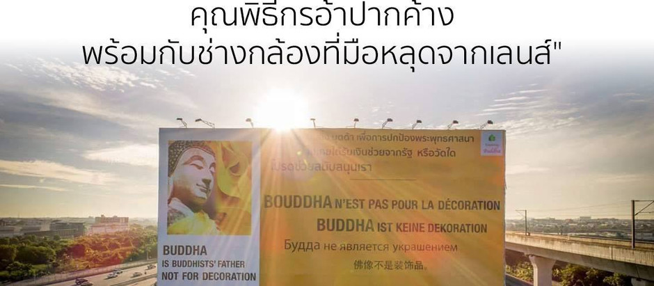 The Floating Monastery and the Work to Stop Disrespectful Acts Towards the Buddha.