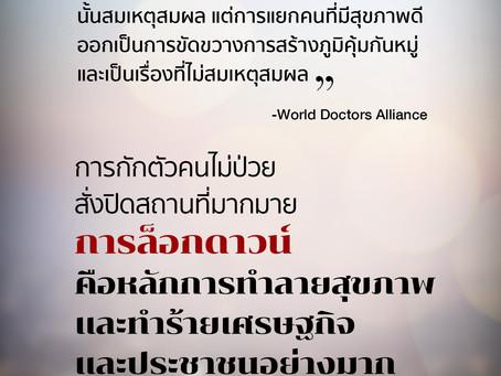 การล็อกดาวน์ คือหลักการทำลายสุขภาพ และทำร้ายเศรฐกิจและประชาชนอย่างมาก