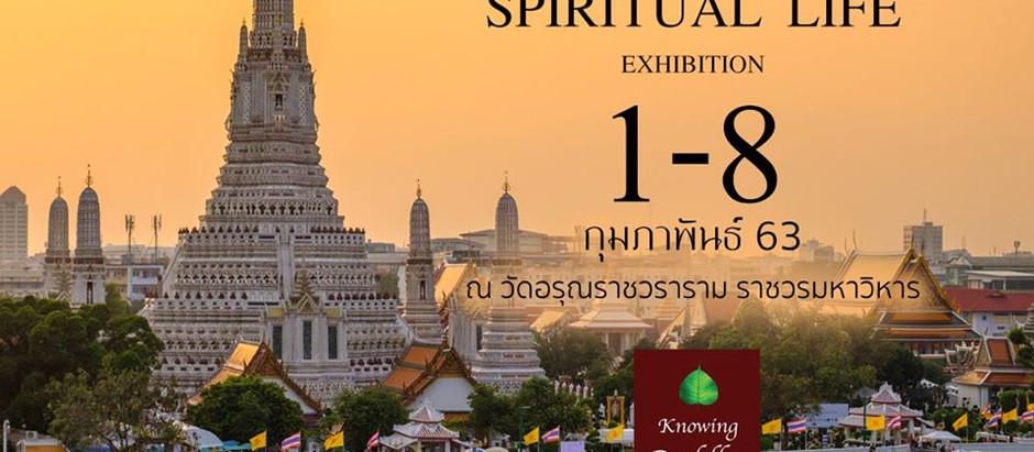 ขอเชิญทุกท่านเข้าชม Spiritual Life Exhibition ระหว่างวันที่ 1-8 กุมภาพันธ์ 2563 ณ วัดอรุณราชวราราม ร