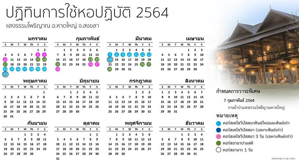 Th-Calendar-Hatyai-2021_v6.jpg