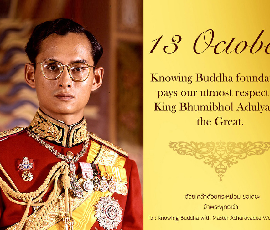 King Bhumibol Adulyadej Memorial Day