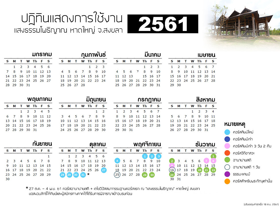 Timetable-2018-HatYai-th.jpg