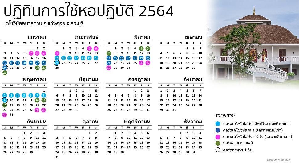 Th-Saraburi-2021_v21 (web).jpg