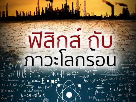 ฟิสิกส์กับภาวะโลกร้อน