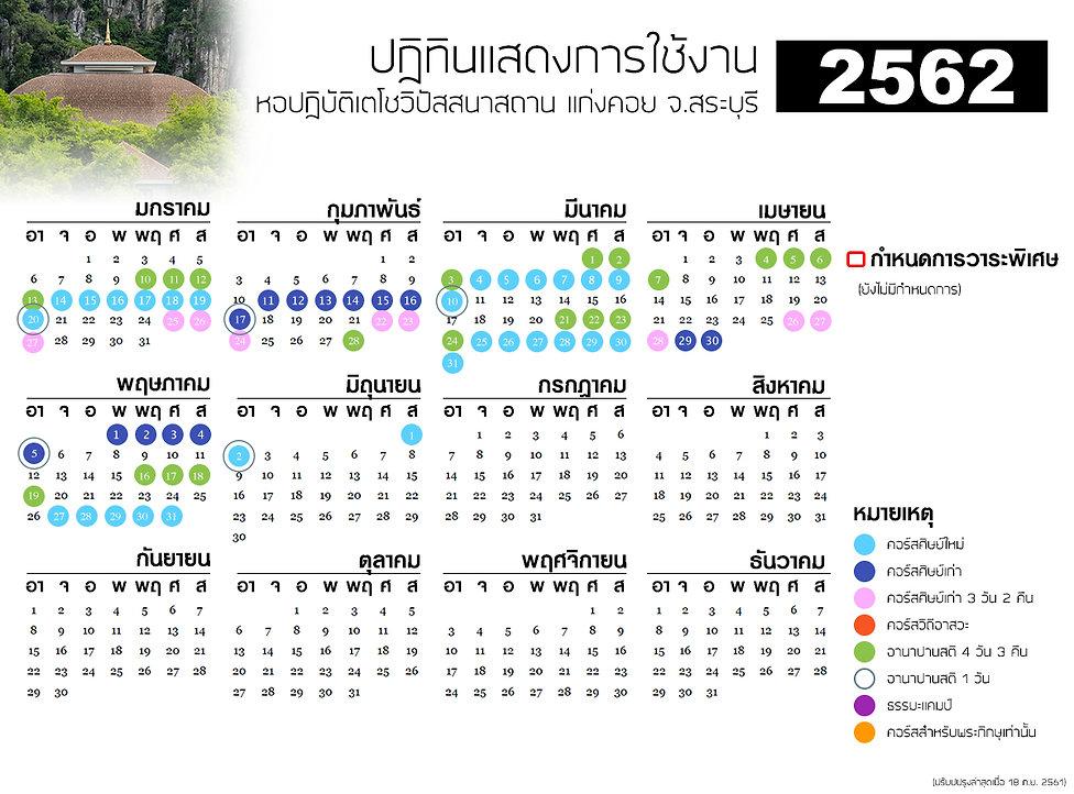 Timetable-2019-Saraburi-th.jpg