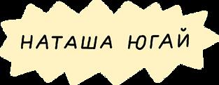 NATASHA4.png
