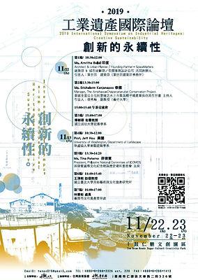 Taiwan talk.jpg