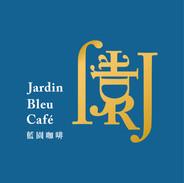 藍園咖啡_01.jpg