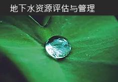簡_index_item_地下水_jpg.jpg