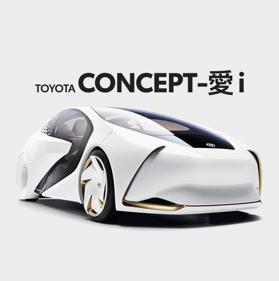 Concept-i - 1_tcm-17-1189066.png