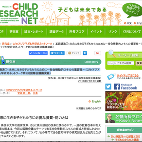 日本の研究者の話からも見える『ポジティブ・ディシプリン』