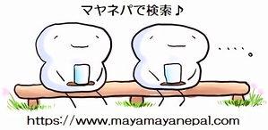 https://www.mayamayanepal.com