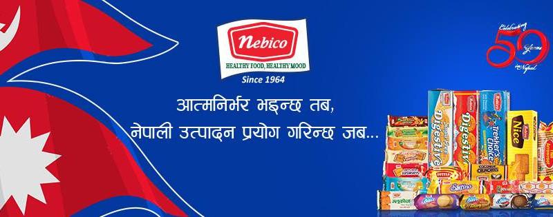 ネパール最古のビスケットメーカー(Nebico)