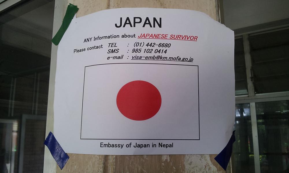 日本人生存者の情報を求める在ネパール日本大使館の張り紙