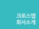 크로스맵 로고.png