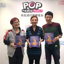 Pop Radio FM91.7  《依同開mic辣》專訪