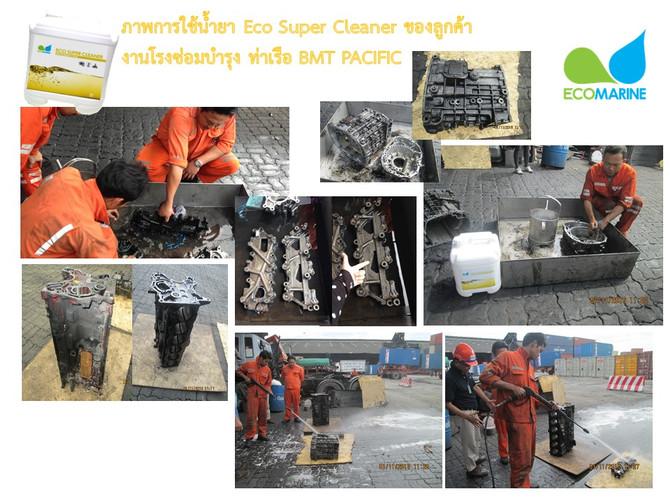 การใช้น้ำยา Eco Super Cleaner ในโรงซ่อมบำรุง ท่าเรือ BMT PACIFIC
