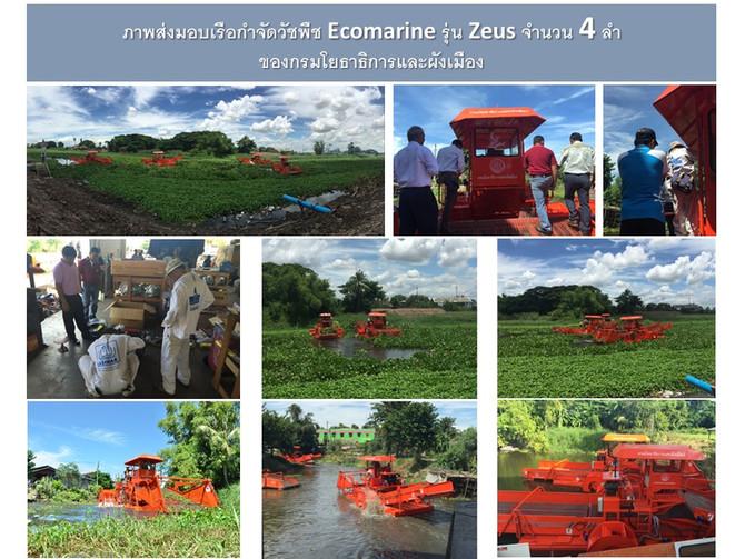 ส่งมอบเรือกำจัดวัชพืช ECOMARINE รุ่น ZEUS จำนวน 4 ลำ ของกรมโยธาธิการและผังเมือง