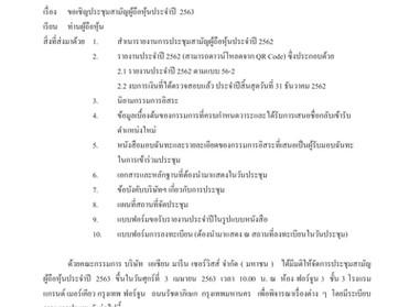หนังสือเชิญประชุมสามัญผู้ถือหุ้นประจำปี 2563
