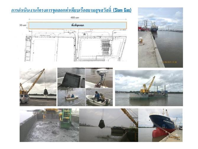 โครงการขุดลอกท่าเทียบเรือสยามสุขสวัสดิ์ (Siam Gas)