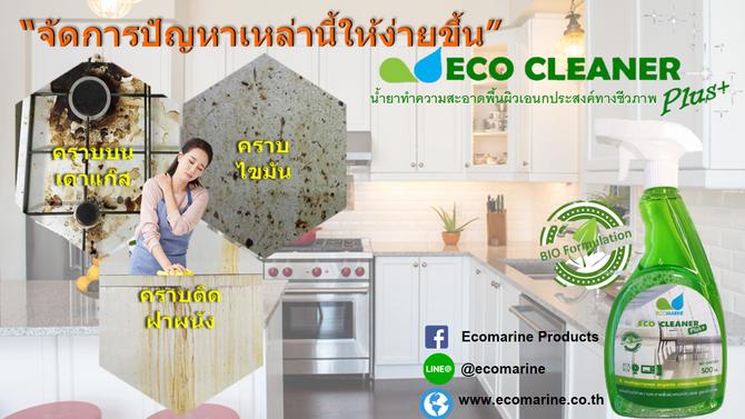 จัดการปัญหาคราบต่างๆได้ภายในขวดเดียว💁♀️💁♀️ #Ecomarineproducts #Ecocleanerplus #ของมันต้องมี