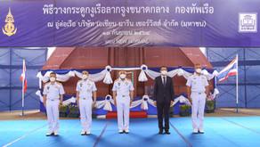 ASIMAR วางกระดูกงูเรือลากจูงกองทัพเรือมูลค่ากว่า 300 ล้าน