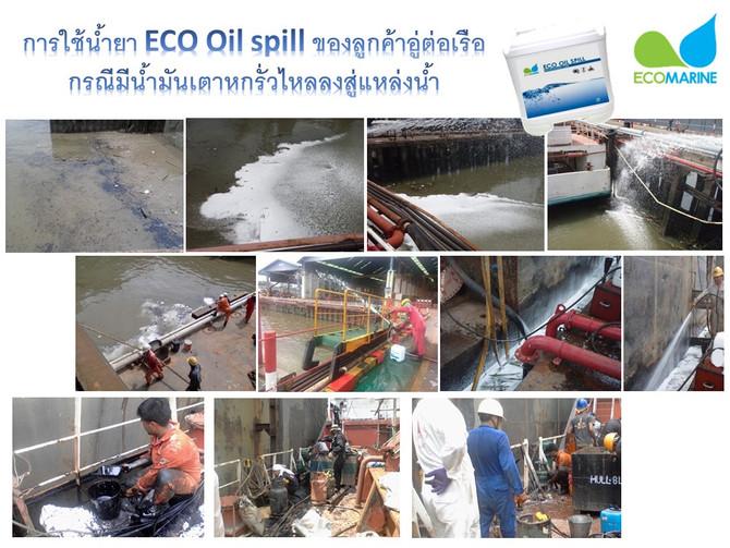การใช้น้ำยา ECO OIL SPILL ของลูกค้าอู่ต่อเรือ กรณีมีน้ำมันรั่วไหลลงสู่แหล่งน้ำ