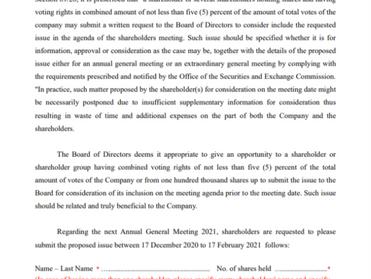 Additional Agenda Proposal by Shareholder 2021 / การเสนอวาระเพิ่มเติมโดยผู้ถือหุ้น 2564