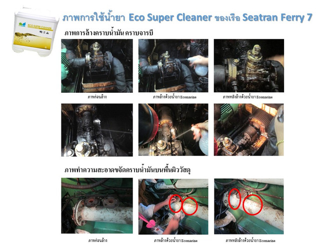 การใช้น้ำยา ECO SUPER CLEANER ในเรือ Seatran Ferry 7