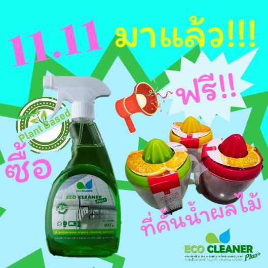 เริ่มแล้วจร้า!!! โปร 11.11                                ซื้อ ECO CLEANER Plus+🌿 วันนี้แถมฟรี ที่ค