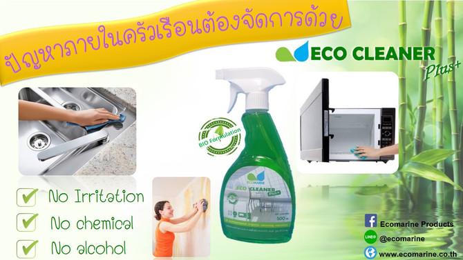 งานหนักแค่ไหน Eco Cleaner Plus+ ก็เอาอยู่ 🌿🌿🚽  #Ecomarineproducts #Ecocleanerplus #ของมันต้องมี