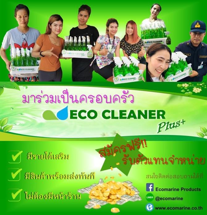 เพิ่มรายได้ง่ายๆไปกับ ECOMARINE #Ecomarineproducts #Ecocleanerplus #ของมันต้องมี  #แม่ค้าออนไลน์ #รั