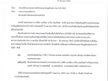 แจ้งเปลี่ยนแปลงสถานที่ประชุมสามัญผู้ถือหุ้น ประจำปี 2563 / Notification of Change of Venue for the A