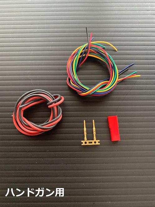 電動ハンドガン用予備ケーブルセット