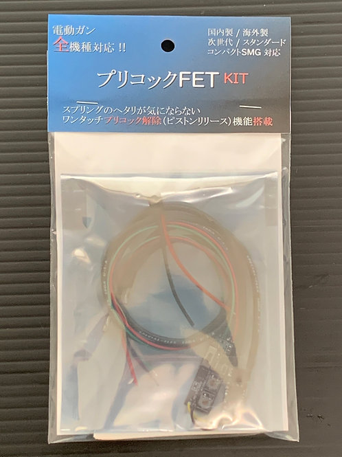 電動ガン用 プリコックFET キット(次世代 / STD /コンパクトSMG 用)