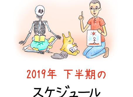 2019年の講座スケジュール