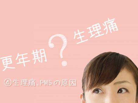 更年期の話④ ~生理痛、PMSの原因