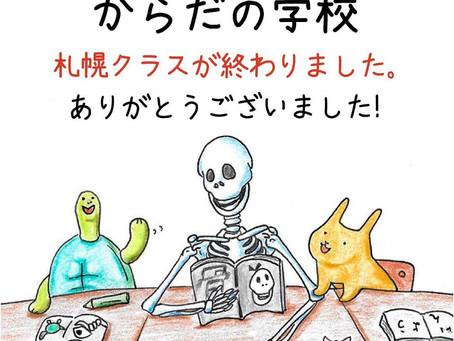 【からだの学校】札幌クラスお疲れさまでした。