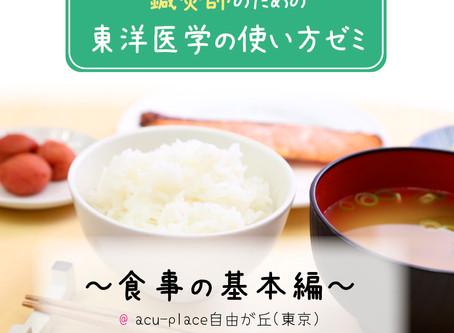 鍼灸師の為の東洋医学ゼミ【東京】