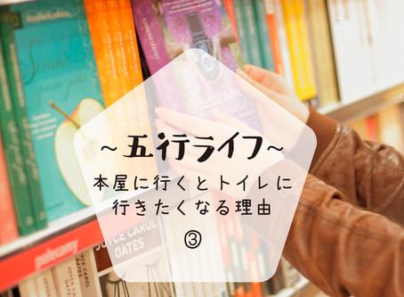 本屋に行くとトイレに行きたくなる青木まりこ現象③〜五行ライフ