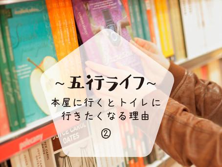 本屋に行くとトイレに行きたくなる青木まりこ現象②〜五行ライフ