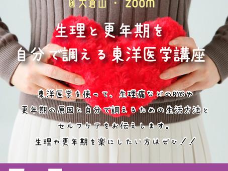 【7/5】自分で生理と更年期を調える東洋医学講座 2021 @大倉山