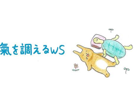 氣を調えるWS【札幌】