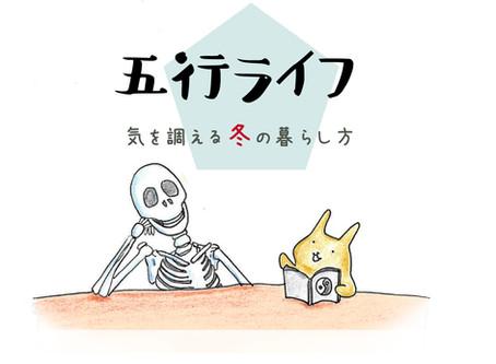 【五行ライフ~気を調える冬の暮らし方】 ~開催日程のお知らせ~