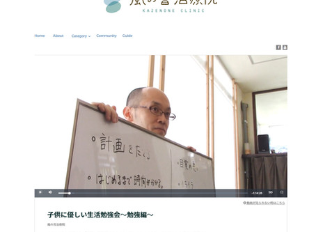 無料公開中「子供に優しい生活勉強会~勉強編」の動画