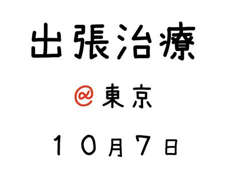 10月7日に東京で治療・カウンセリングをします