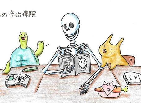 【2020】からだの学校~東洋医学