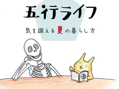 【五行ライフ~夏編】動画販売開始しました