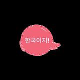 한국이지!.png
