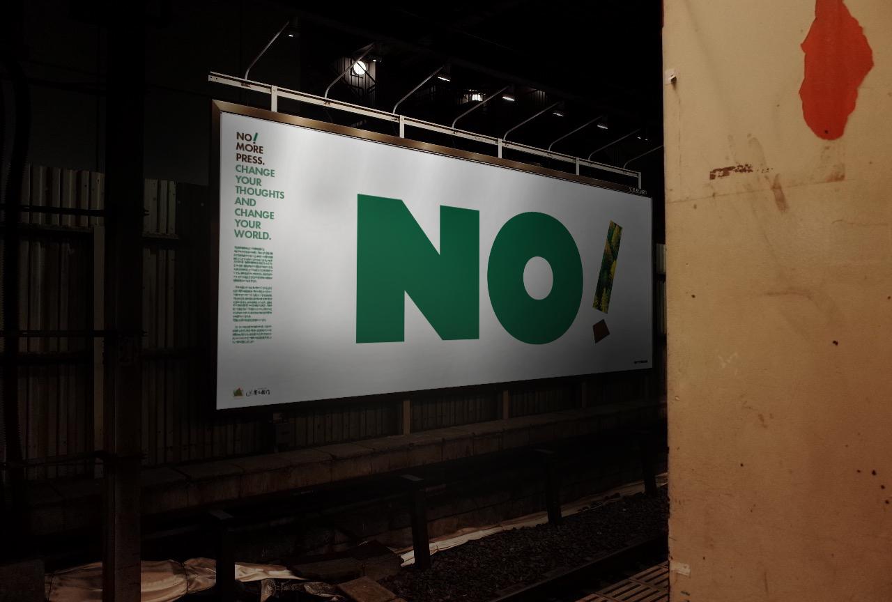 KATTOBASHI THINK (Campaign Design)